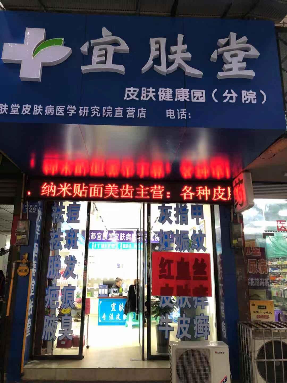 宜肤堂-资中2店